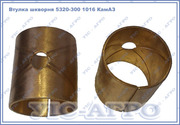 Шкворень,  втулка КамАЗ 5320-300 1019/ 5320-300 1016 пр-во ОАО «КАМАЗ»
